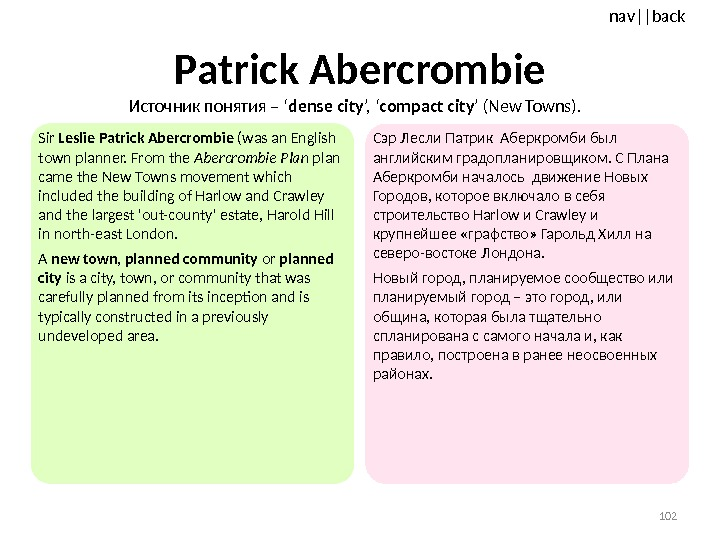 nav ||back Patrick Abercrombie Sir Leslie Patrick Abercrombie (was an English town planner.  From the