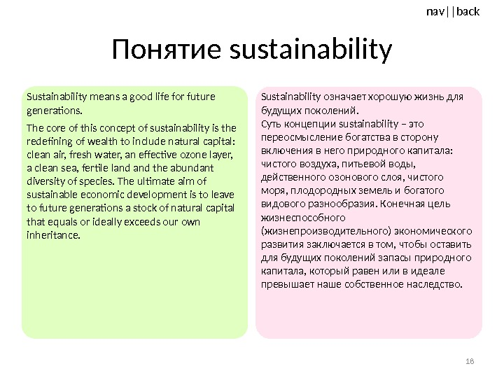 nav ||back Понятие sustainability Sustainability means a good life for future generations.  The core of