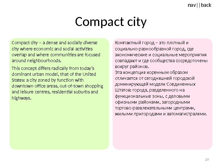 nav ||back Compact city – a dense and socially diverse city where economic and social activities