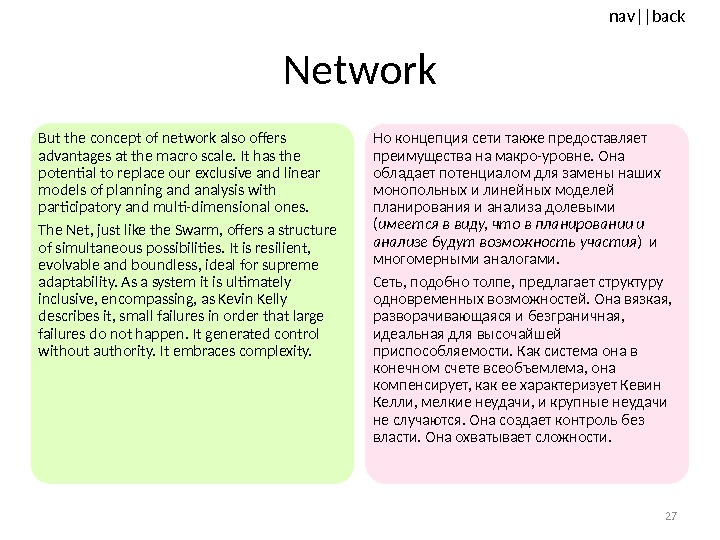 nav ||back Network But the concept of network also offers advantages at the macro scale. It