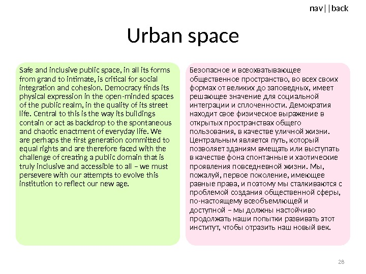 nav ||back Urban space Safe and inclusive public space, in all its forms from grand to
