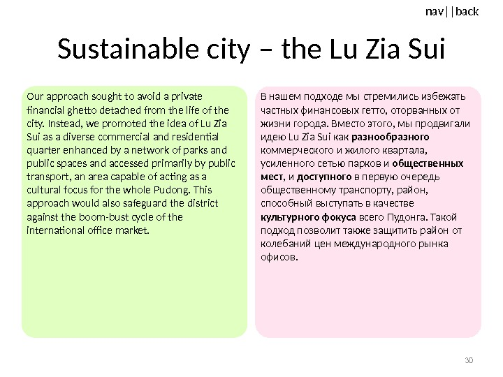 nav ||back Sustainable city – the Lu Zia Sui Our approach sought to avoid a private