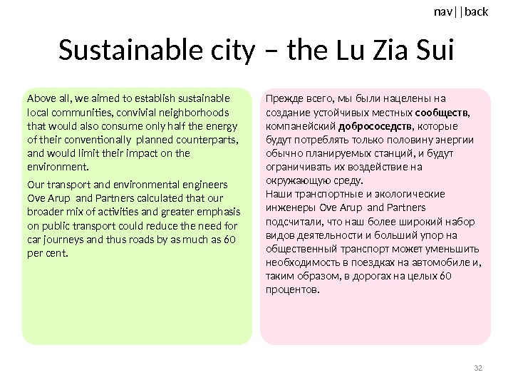 nav ||back Sustainable city – the Lu Zia Sui Above all, we aimed to establish sustainable