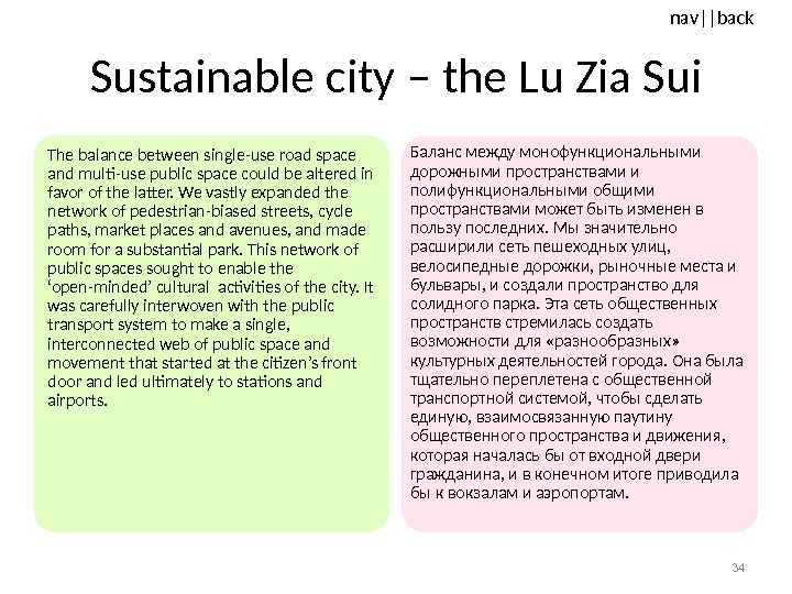 nav ||back Sustainable city – the Lu Zia Sui The balance between single-use road space and