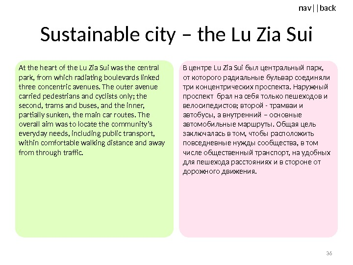 nav ||back Sustainable city – the Lu Zia Sui At  the heart of the Lu