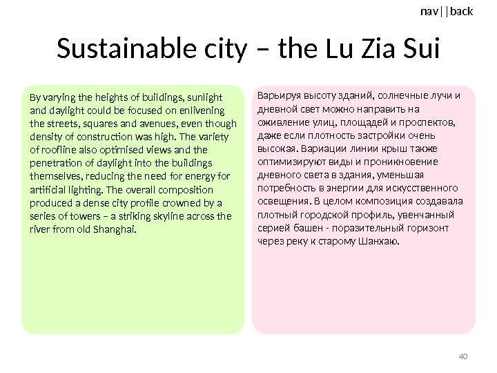 nav ||back Sustainable city – the Lu Zia Sui By varying the heights of buildings, sunlight