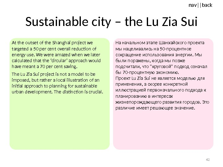nav ||back Sustainable city – the Lu Zia Sui At the outset of the Shanghai project