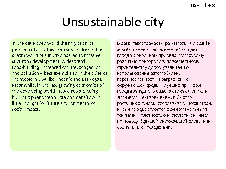 nav ||back Unsustainable city In the developed world the migration of people and activities from city