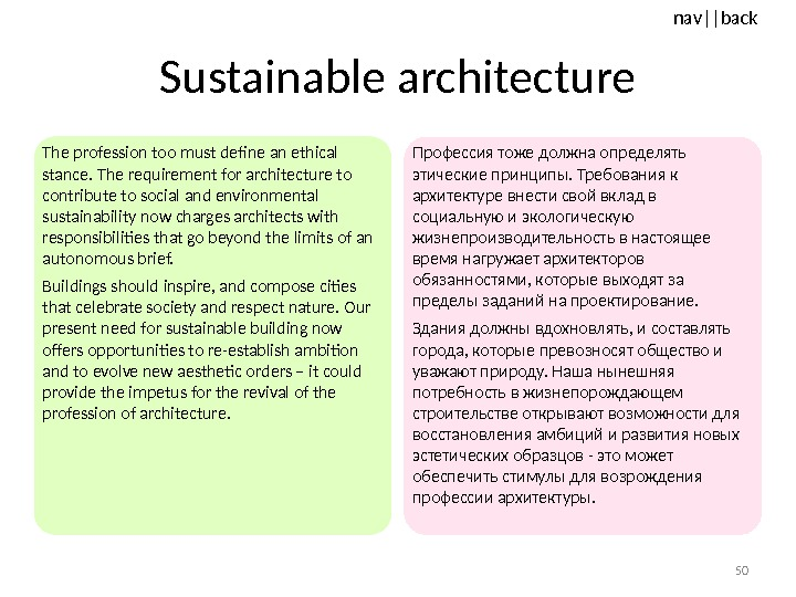 nav ||back Sustainable architecture The profession too must define an ethical stance. The requirement for architecture