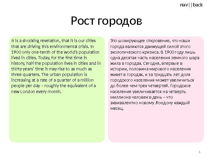 nav ||back Рост городов It is a shocking revelation, that it is our cities that are