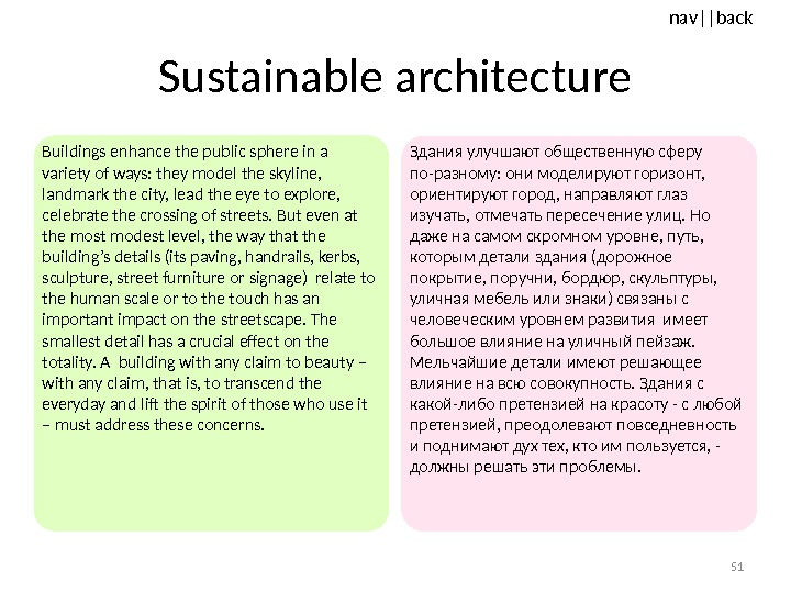 nav ||back Sustainable architecture Buildings enhance the public sphere in a variety of ways: they model