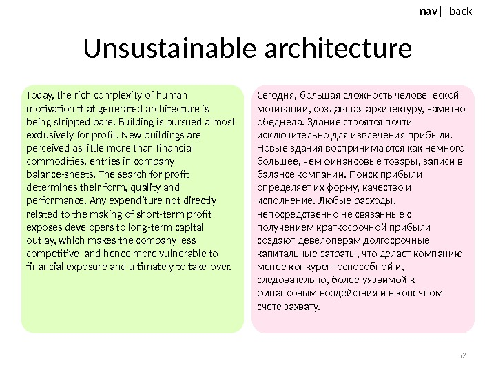 nav ||back Unsustainable architecture Today, the rich complexity of human motivation that generated architecture is being