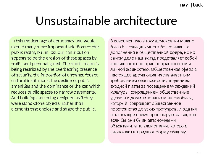nav ||back Unsustainable architecture In this modern age of democracy one would expect many more important