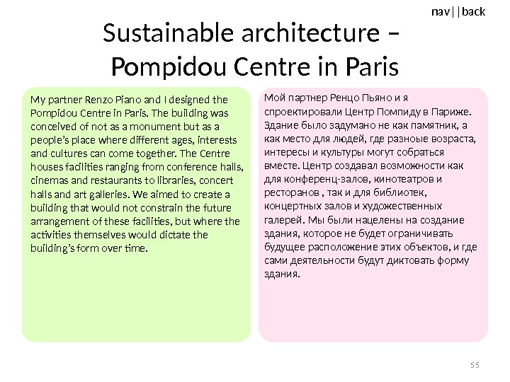 nav ||back Sustainable architecture – Pompidou Centre in Paris My partner Renzo Piano and I designed