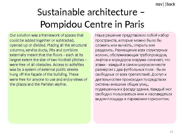 nav ||back Sustainable architecture – Pompidou Centre in Paris Our solution was a framework of spaces
