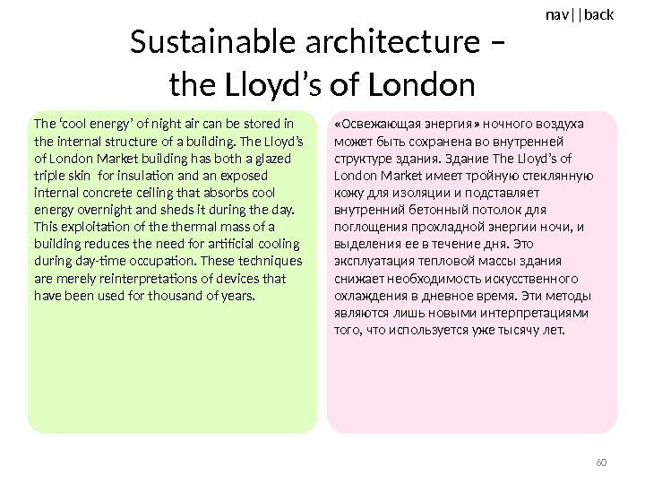 nav ||back Sustainable architecture – the Lloyd's of London The 'cool energy' of night air can
