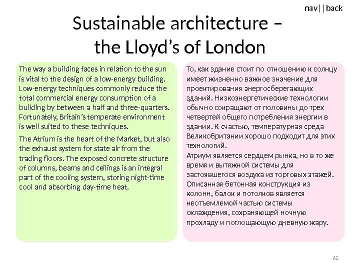 nav ||back Sustainable architecture – the Lloyd's of London The way a building faces in relation