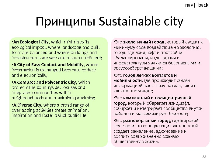 nav ||back Принципы Sustainable city • An Ecological City , which minimises its ecological impact, where