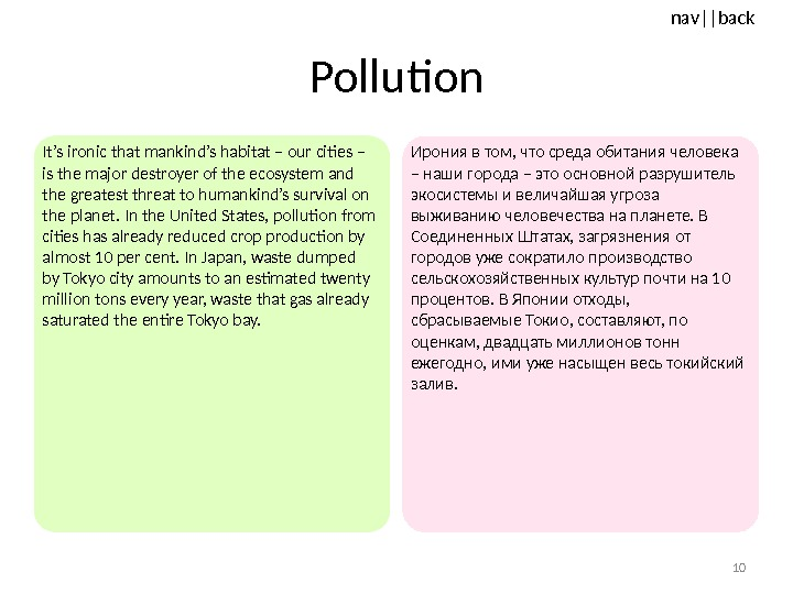 nav ||back Pollution It's ironic that mankind's habitat – our cities – is the major destroyer