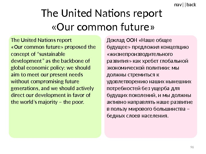 nav ||back The United Nations report  « Our common future »  proposed the concept
