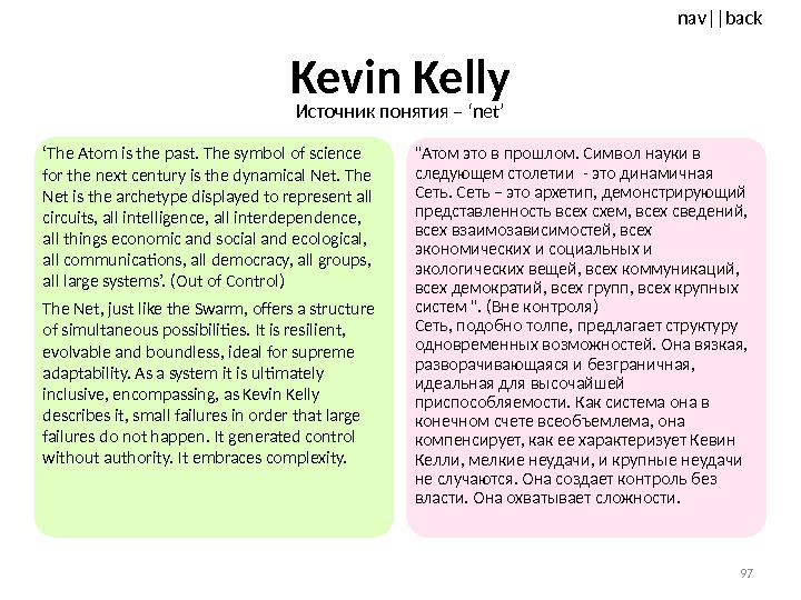 nav ||back Kevin Kelly ' The Atom is the past. The symbol of science for the