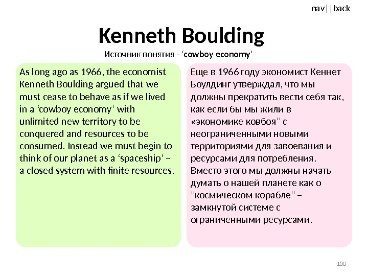nav ||back Kenneth Boulding  As long ago as 1966, the economist Kenneth Boulding argued that