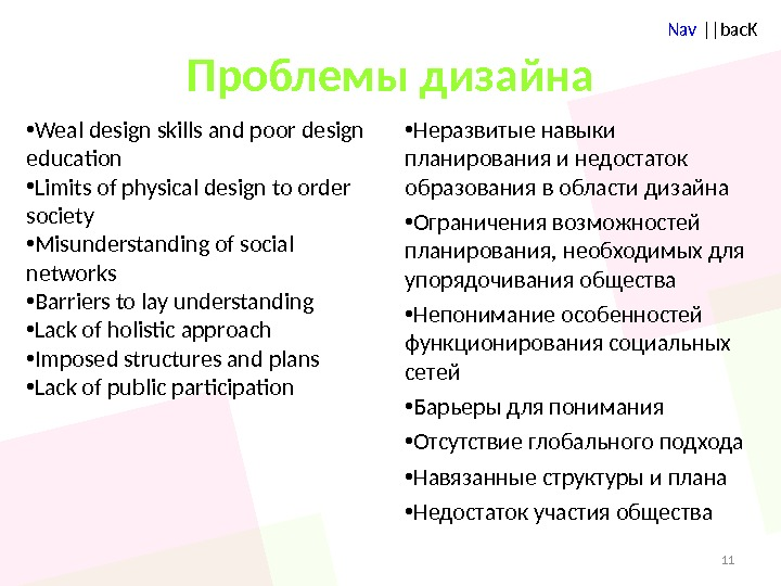Nav ||bac. K Проблемы дизайна • Weal design skills and poor design education • Limits of