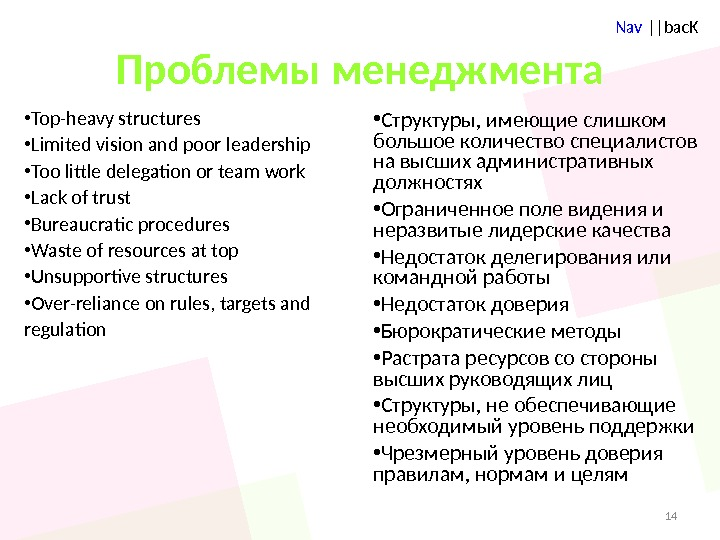Nav ||bac. K Проблемы менеджмента • Top-heavy structures • Limited vision and poor leadership • Too