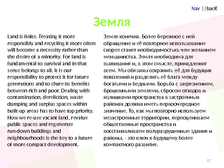 Nav ||bac. K Земля Land is finite. Treating it more responsibly and recycling it more often