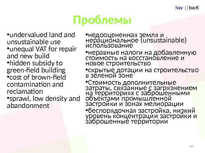 Nav ||bac. K Проблемы • undervalued land unsustainable use  • unequal VAT for repair and