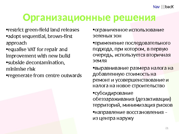 Nav ||bac. K Организационные решения • restrict green-field land releases  • adopt sequential, brown-first approach
