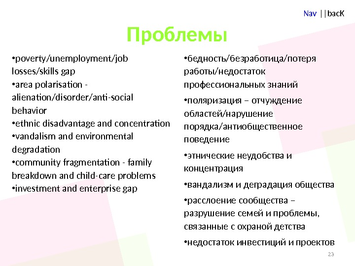 Nav ||bac. K Проблемы • poverty/unemployment/job losses/skills gap  • area polarisation - alienation/disorder/anti-social behavior