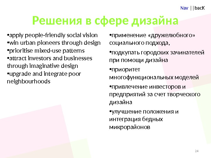 Nav ||bac. K Решения в сфере дизайна • apply people-friendly social vision  • win urban