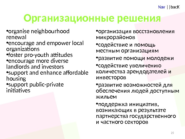Nav ||bac. K Организационные решения • organise neighbourhood renewal  • encourage and empower local organizations