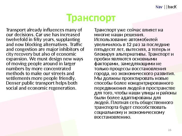 Nav ||bac. K Транспорт Transport already influences many of our decisions. Car use has increased twelvefold