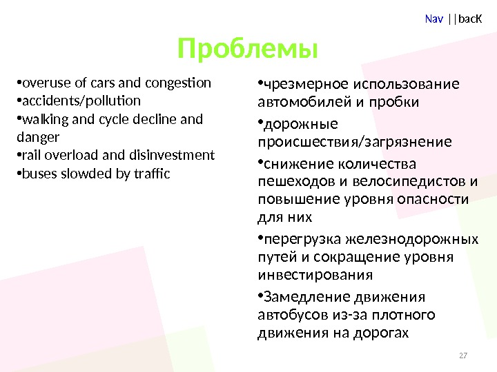 Nav ||bac. K Проблемы • overuse of cars and congestion  • accidents/pollution  • walking