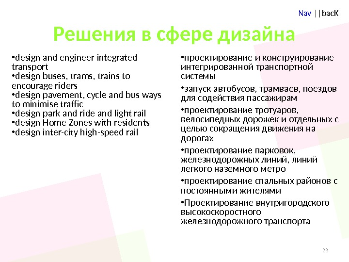 Nav ||bac. K Решения в сфере дизайна • design and engineer integrated transport  • design
