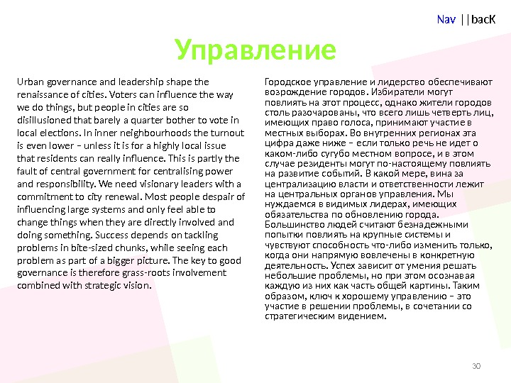 Nav ||bac. K Управление Urban governance and leadership shape the renaissance of cities. Voters can influence