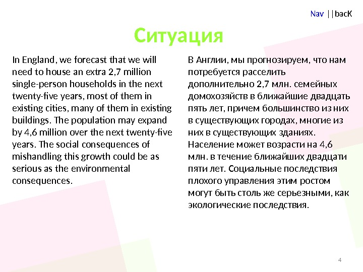 Nav ||bac. K Ситуация In England, we forecast that we will need to house an extra