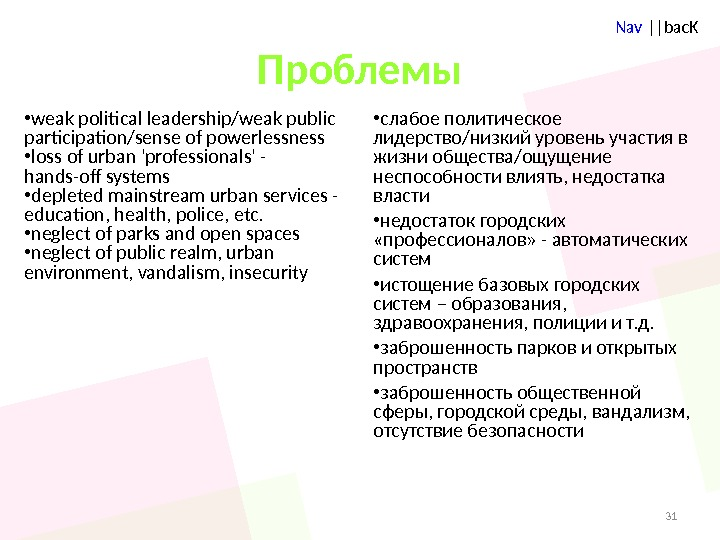 Nav ||bac. K Проблемы • weak political leadership/weak public participation/sense of powerlessness  • loss of