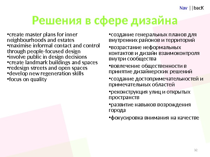Nav ||bac. K Решения в сфере дизайна • create master plans for inner neighbourhoods and estates
