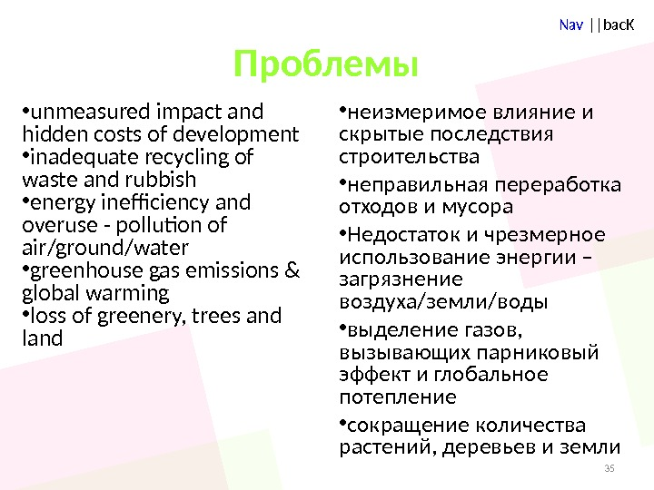 Nav ||bac. K Проблемы • unmeasured impact and hidden costs of development  • inadequate recycling