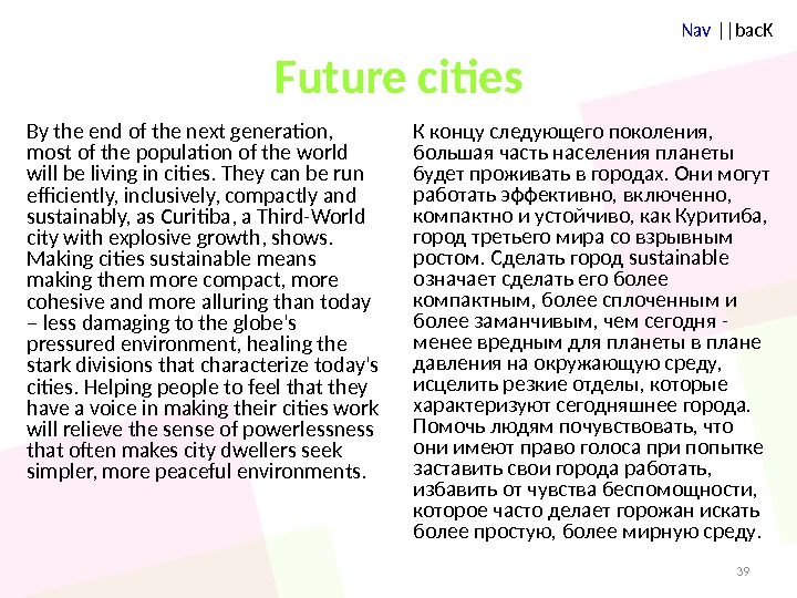 Nav ||bac. K Future cities By the end of the next generation,  most of the