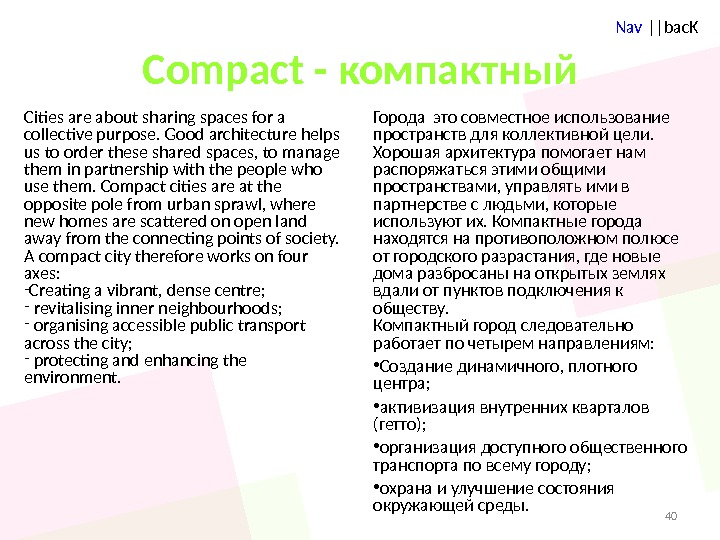Nav ||bac. K Compact - компактный Cities are about sharing spaces for a collective purpose. Good