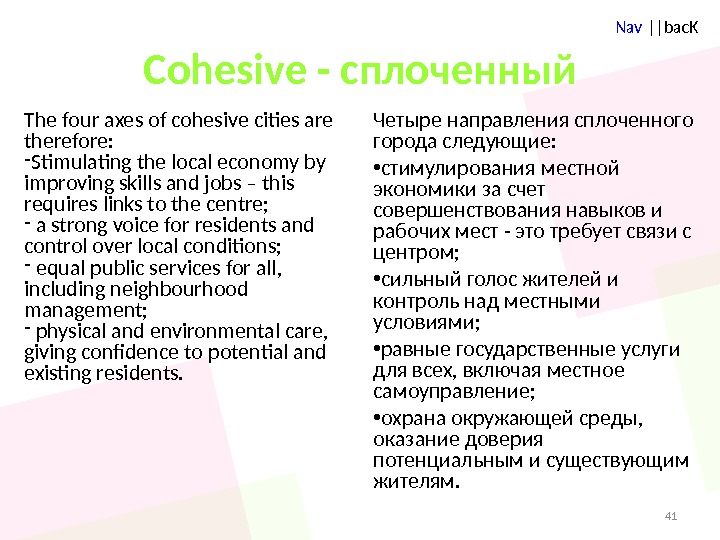 Nav ||bac. K Cohesive - сплоченный The four axes of cohesive cities are therefore: - Stimulating