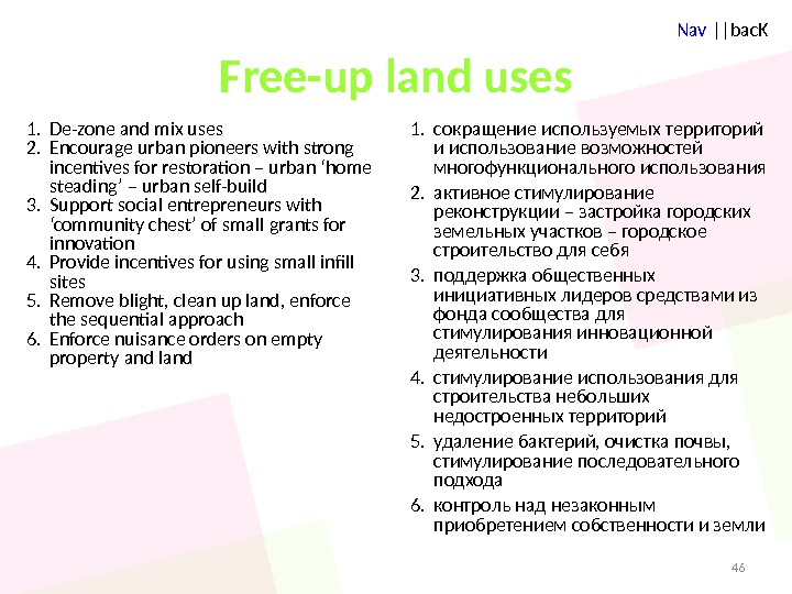 Nav ||bac. K Free-up land uses 1. De-zone and mix uses 2. Encourage urban pioneers with
