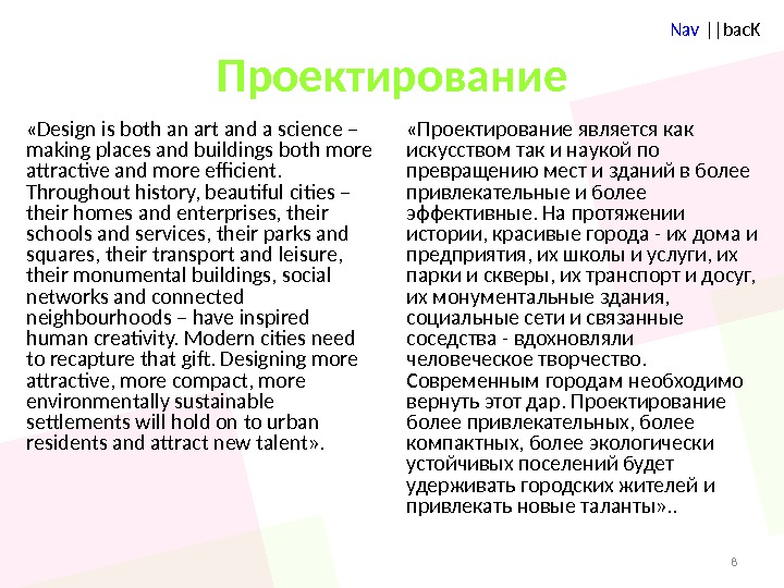 Nav ||bac. K Проектирование « Design is both an art and a science – making places