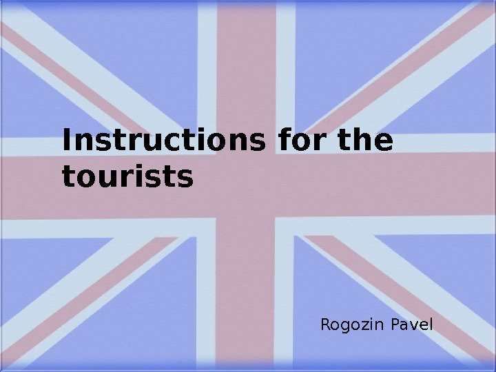 Instructions for the tourists Rogozin Pavel