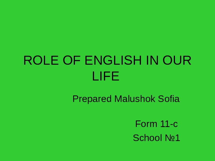 ROLE OF ENGLISH IN OUR LIFE   Р repared Malushok Sofia