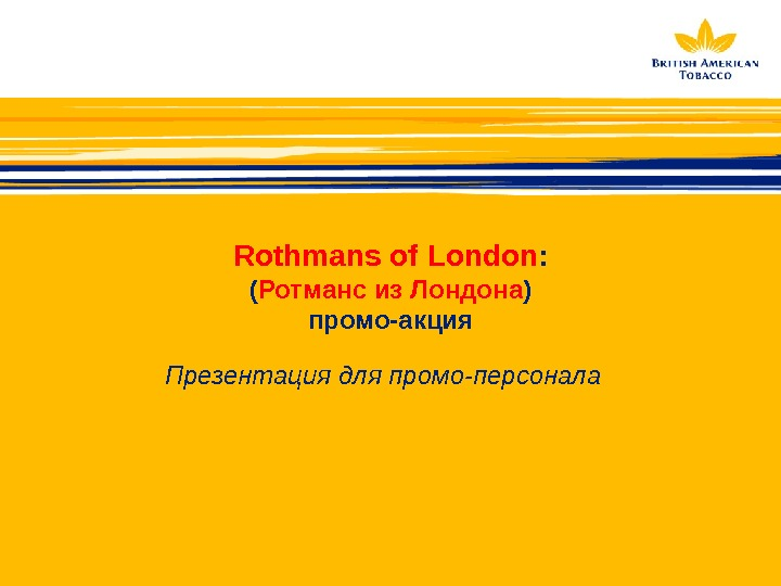 Rothmans  of London :  ( Ротманс  из Лондона )  промо-акция  Презентация